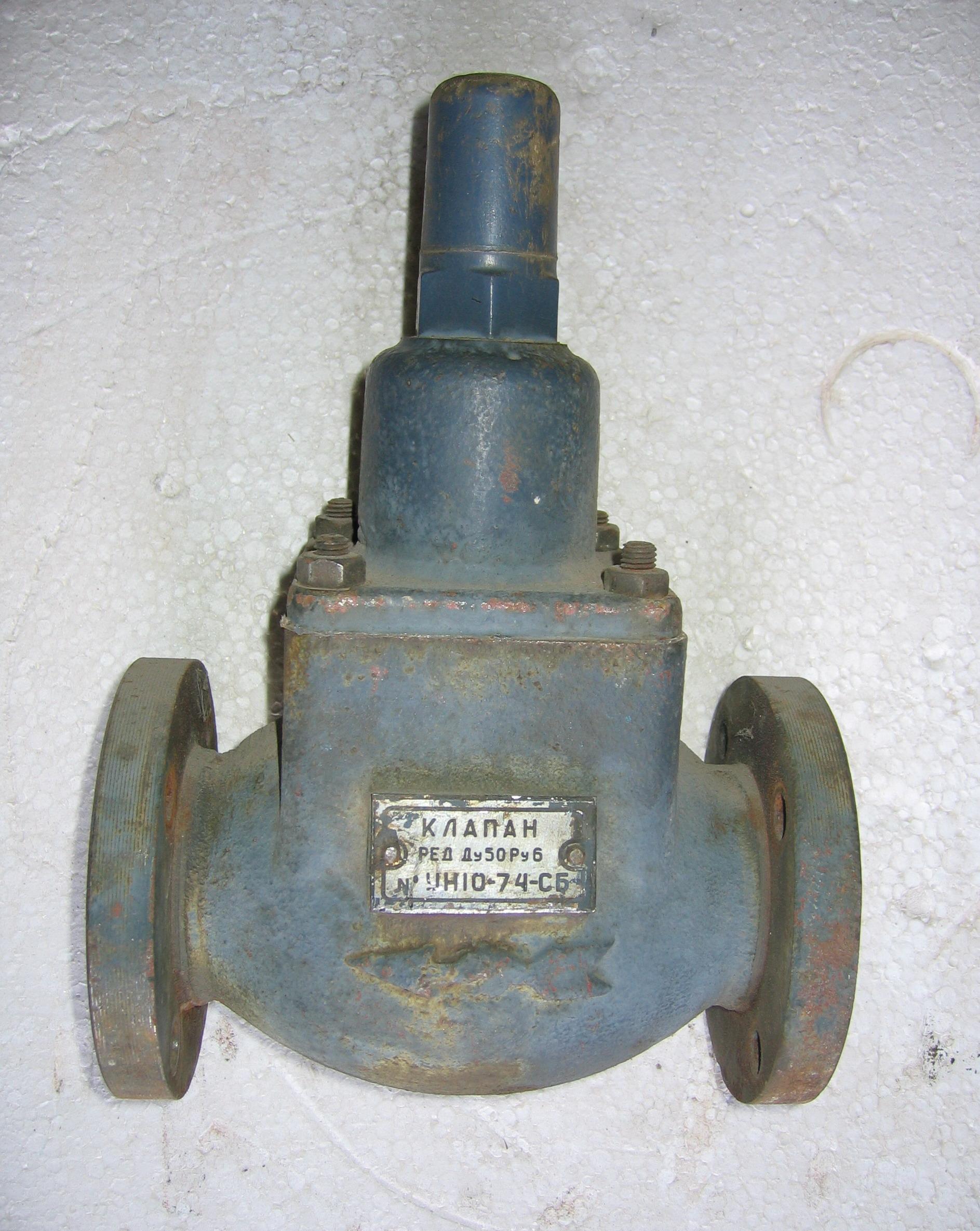Клапан редукционный Ду-50 Ру-6