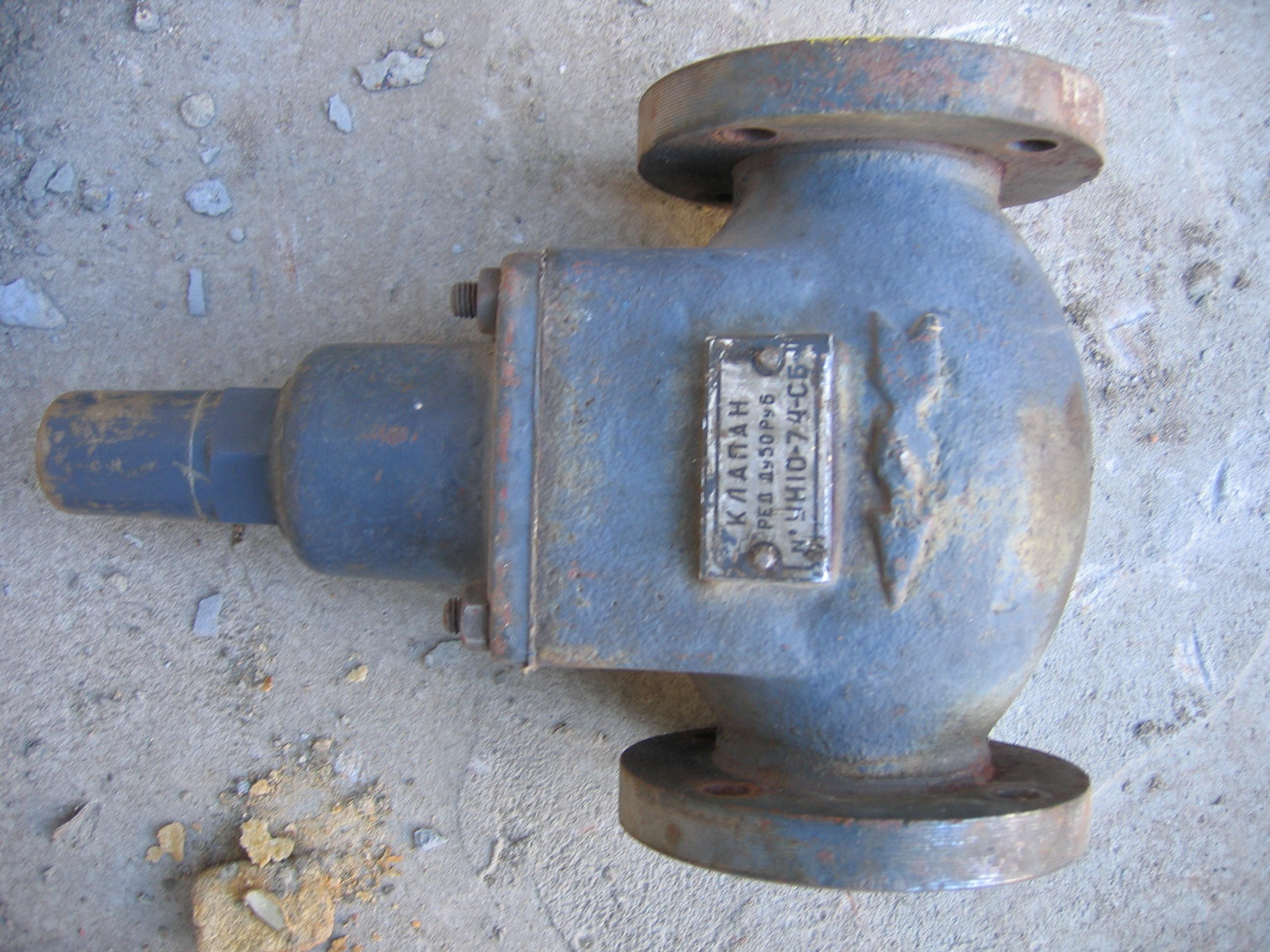 Клапан ред.Ду-50 Ру-6